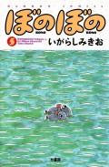 ぼのぼの(5)