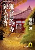 鎌倉夢の寺殺人事件