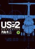 US−2 救難飛行艇開発物語 3