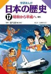 学研まんが日本の歴史17 昭和から平成へ