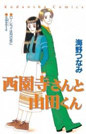 西園寺さんと山田くん(1)