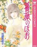 薔薇のほお 読み切り傑作選 3