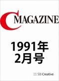 月刊C MAGAZINE 1991年2月号
