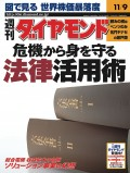 週刊ダイヤモンド 02年11月9日号