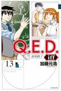 Q.E.D.iff ―証明終了―(13)
