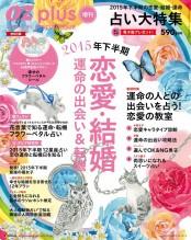 OZplus増刊 2015年8月号 恋愛・結婚 運命の出会い&転機