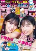 週刊少年サンデー 2021年35号(2021年7月28日発売)