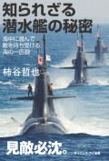 【期間限定特別価格】知られざる潜水艦の秘密
