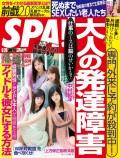 週刊SPA! 2018/06/26号