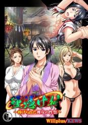 種憑け村〜捧げられた裸女の性祭〜1