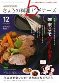 NHK きょうの料理ビギナーズ 2016年12月号