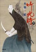 小説 竹光侍(四)