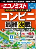 週刊エコノミスト2018年12/11号