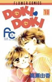 DOKI・DOKI 10