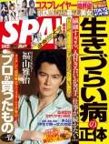 週刊SPA! 2019/05/14・05/21合併号