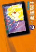 生徒諸君!(10)