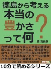 徳島から考える本当の豊かさって何?