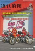 近代消防 2014年05月号