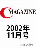 月刊C MAGAZINE 2002年11月号