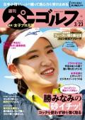 週刊パーゴルフ 2021/3/23号