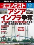 週刊エコノミスト2015年5/19号