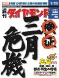 週刊ダイヤモンド 02年2月23日号