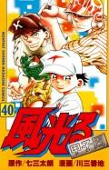 風光る 〜甲子園〜(40)