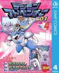 デジモンアドベンチャーVテイマー01 Disc-4