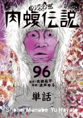闇金ウシジマくん外伝 肉蝮伝説【単話】 96