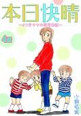 本日快晴〜3つ子ママの育児日記〜 4