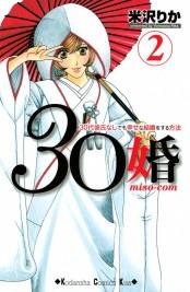 30婚 miso−com 30代彼氏なしでも幸せな結婚をする方法(2)