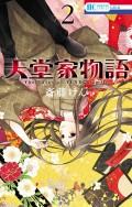 【期間限定価格】天堂家物語 (2)