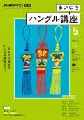 NHKラジオ まいにちハングル講座 2021年5月号