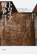 トロイア戦争:歴史・文学・考古学