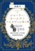 シャーリー・ホームズとバスカヴィル家の狗