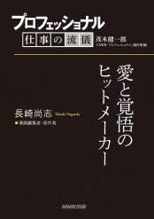 プロフェッショナル 仕事の流儀 長崎尚志  漫画編集者・原作者 愛と覚悟のヒットメーカー