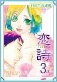 恋詩〜16歳×義父『フレイヤ連載』 3話