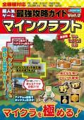 超人気ゲーム最強攻略ガイドVol.2
