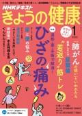 NHK きょうの健康 2020年1月号