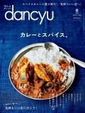 dancyu 2020年8月号