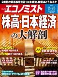 週刊エコノミスト2021年2/23号