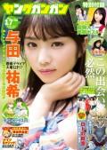 デジタル版ヤングガンガン 2017 No.17