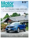 Motor Magazine 2020年9月号/No.782