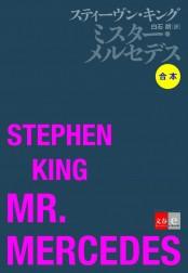 合本 ミスター・メルセデス【文春e-Books】