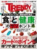 日経トレンディ2015年5月号