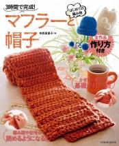 はじめての編み物 マフラーと帽子