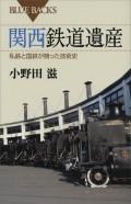 【期間限定価格】関西鉄道遺産 私鉄と国鉄が競った技術史