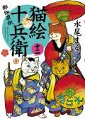 猫絵十兵衛 〜御伽草紙〜(12)