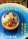 大人の名古屋vol.50 (メディアハウスムック)