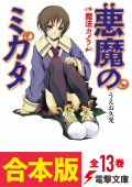 【合本版】悪魔のミカタ 全13巻